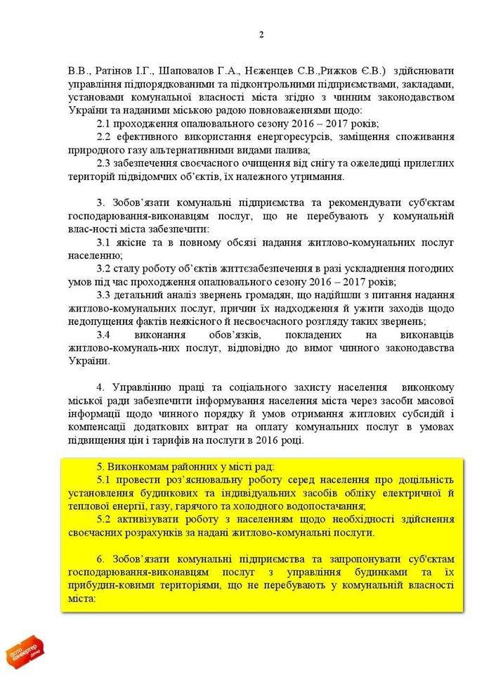 """Жителей Кривого Рога призывают подписать петицию """"О защите криворожан от произвола ПАО """"Криворожгаз"""", фото-4"""