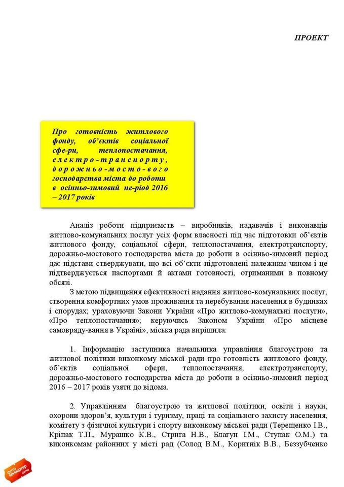 """Жителей Кривого Рога призывают подписать петицию """"О защите криворожан от произвола ПАО """"Криворожгаз"""", фото-3"""