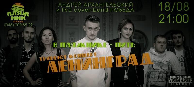Легендарный Макаревич и игра в Шерлока Холмса: занимательный досуг в Одессе (АФИША), фото-4