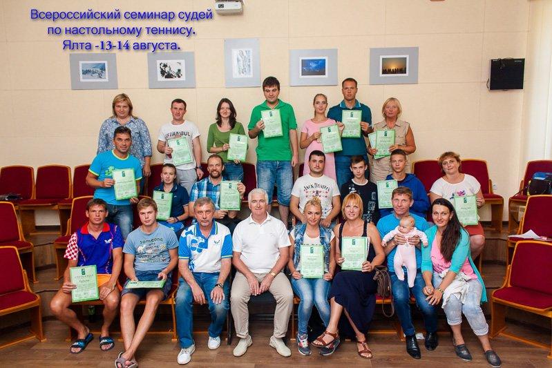 В Ялте провели Всероссийский семинар судей по настольному теннису, фото-2