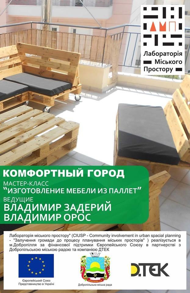 Добропольчан научат делать мебель своими руками, фото-1