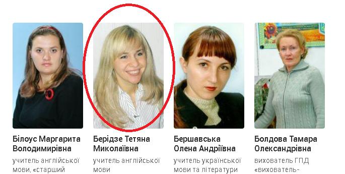 татьяна беридзе гл -  2 гимназия