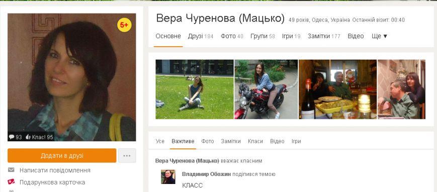Вера Чуренова однокл- 8