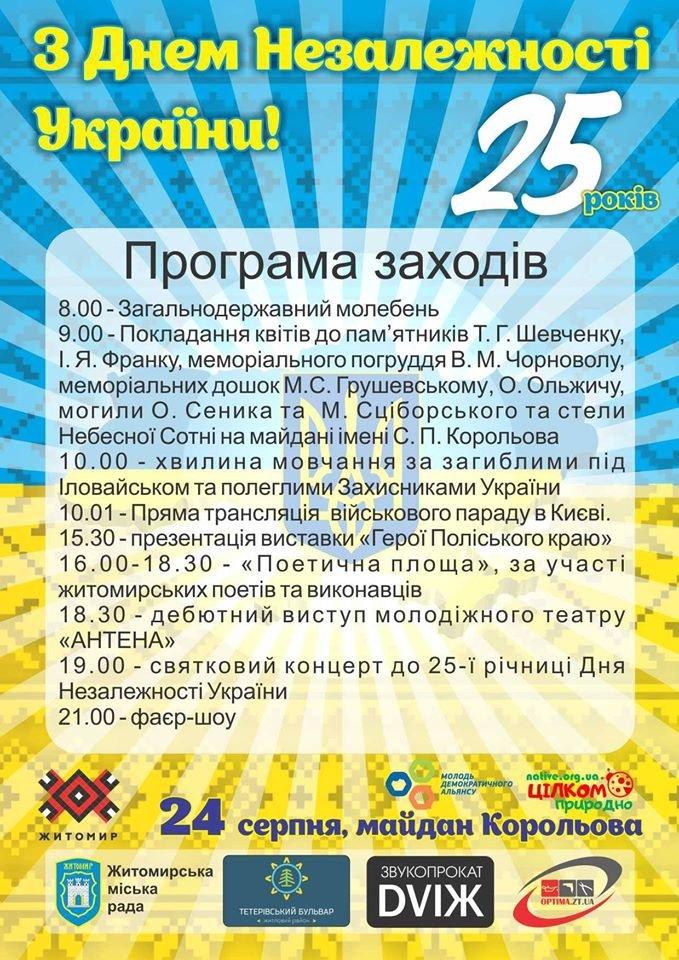 Житомир готується до відзначення 25-річчя незалежності України, фото-1