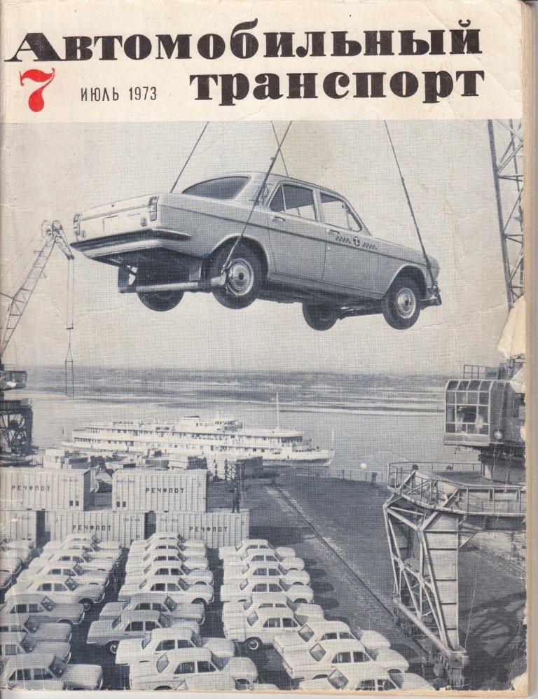 Автомобильный транспорт 1