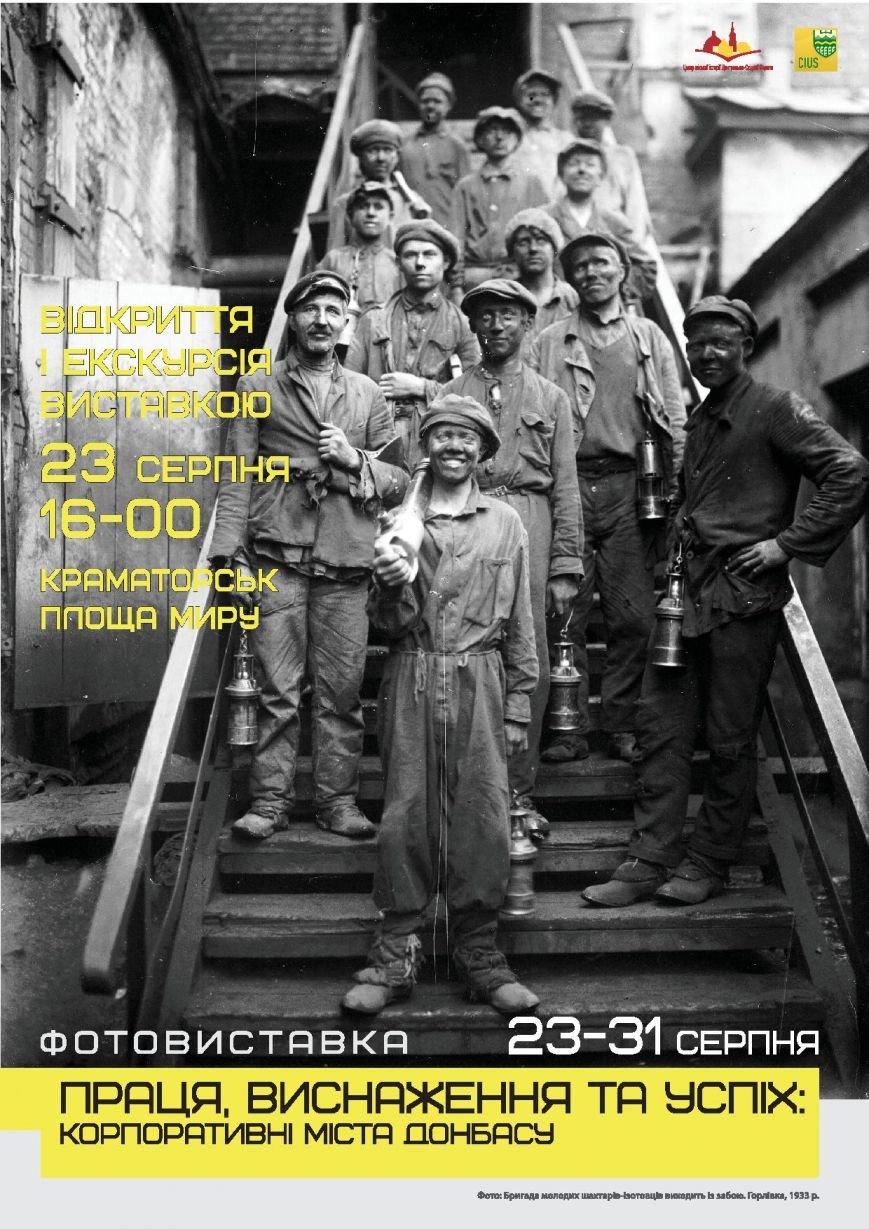 poster-exhibition-kramatorsk(1)