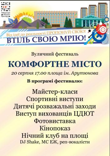 Уличный фестиваль пройдет в Доброполье, фото-1