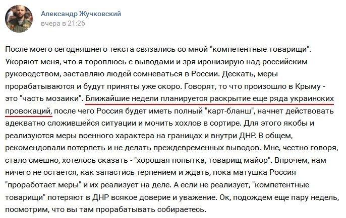 СБУ получила оперативную информацию о готовящихся провокациях в зоне АТО в период с 22 по 28 августа, фото-1