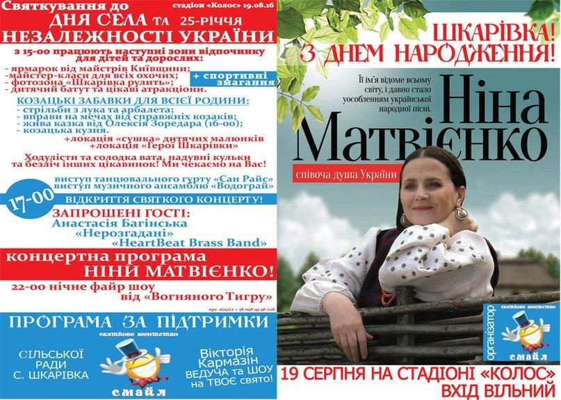 Шкарівка святкуватиме День Незалежності за власним календарем, фото-1