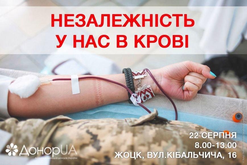 """Житомирський центр крові закликає долучитись до акції """"Незалежність у нас в крові"""", фото-1"""