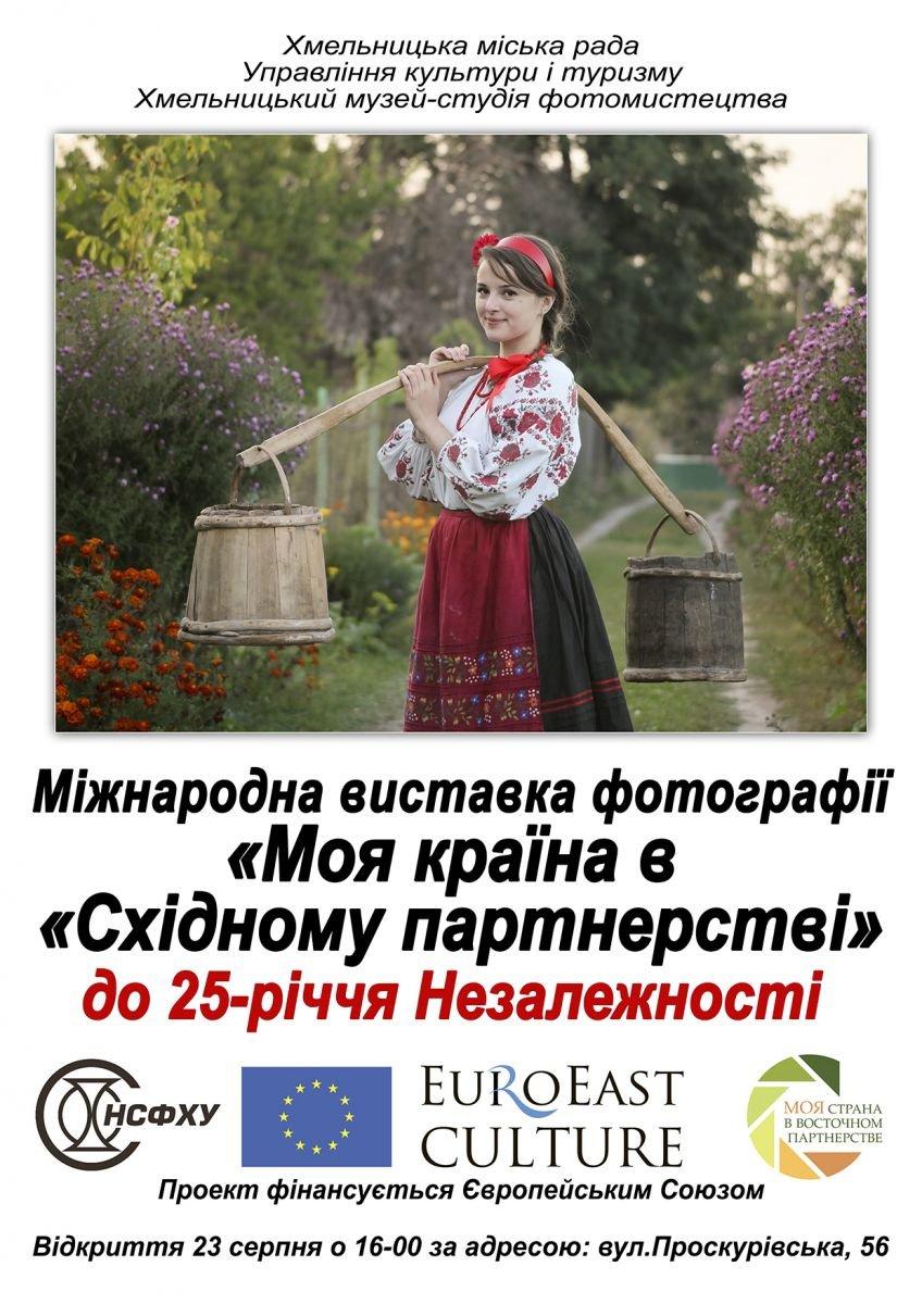 2016-08-18-Афіша