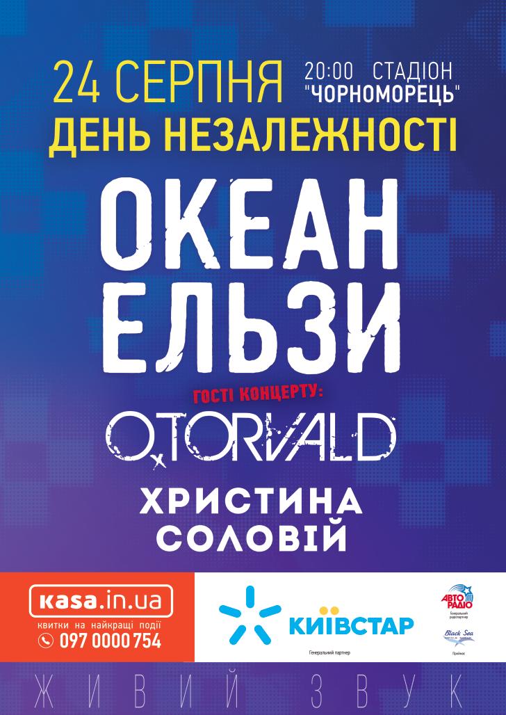 Океан Ельзи в Одессе исполнят песни, которые выберут зрители концерта (ФОТО), фото-6