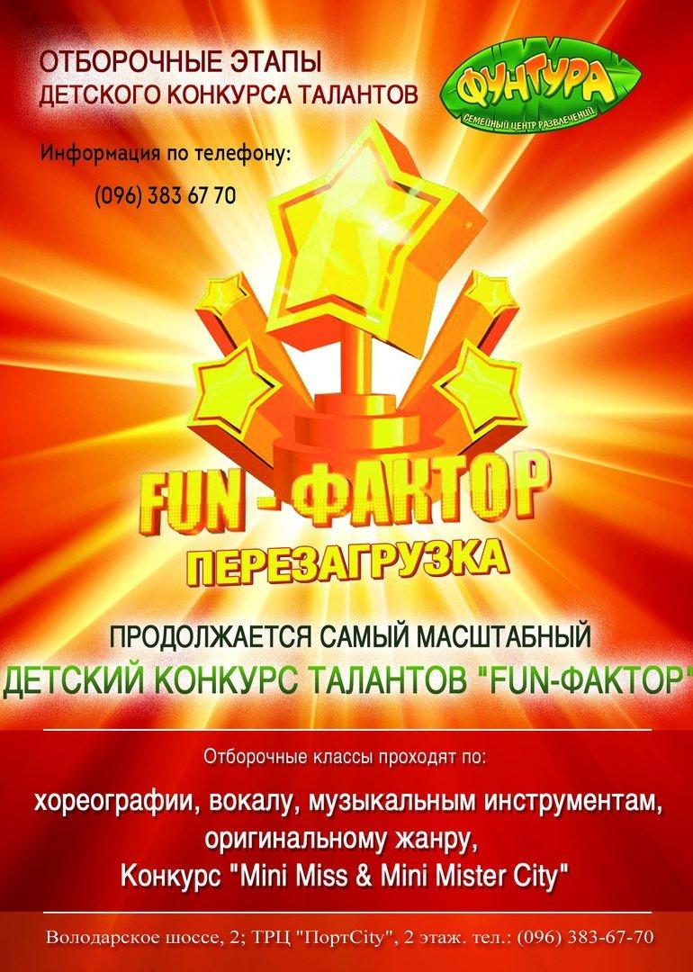 Продолжается самый масштабный детский конкурс талантов «FUN-ФАКТОР», фото-1
