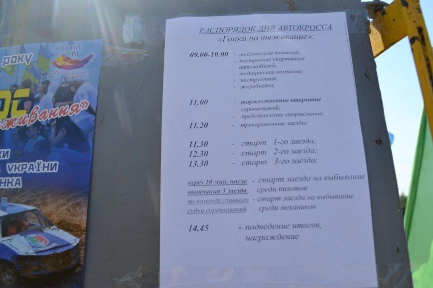 Криворожанин Владимир Нерода подтвердил лидерство в экстремальных гонках (ФОТО), фото-10
