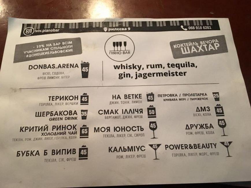 Во львовском баре предлагают напитки с донецкими названиями, фото-1