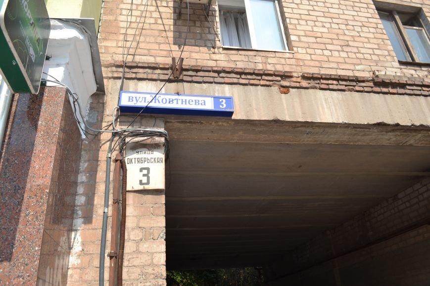 """Как в Кривом Роге """"декоммунизировали"""" улицы и скверы? (ФОТО), фото-2"""