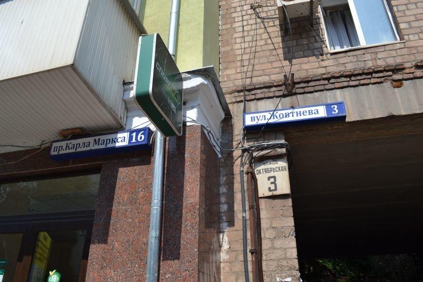 """Как в Кривом Роге """"декоммунизировали"""" улицы и скверы? (ФОТО), фото-1"""