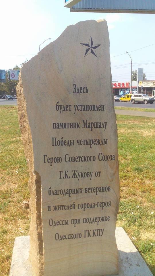 В Одессе запрещенные коммунисты обещают установить памятник Жукову (ФОТОФАКТ), фото-1