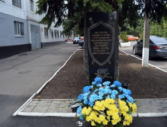 Полицейские Донецкой области почтили память коллег, погибших при исполнении служебных обязанностей (ФОТО), фото-4