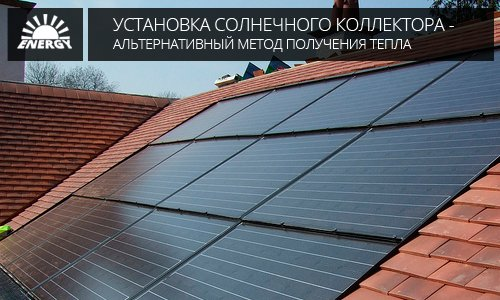 Вакуумные солнечные коллекторы от магазина Еnersun – мы поможем сэкономить на отоплении!, фото-2