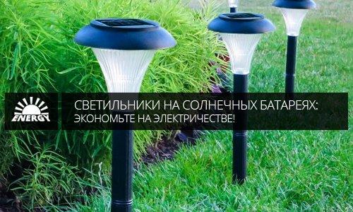Светильники на солнечных батареях от магазина Еnersun: энергонезависимость и безопасность, фото-2