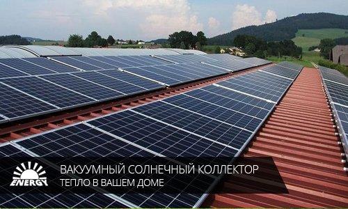 Экономь на оплате коммунальных услуг вместе с вакуумным солнечным коллектором от компании Украинские Энергетические Системы!, фото-1
