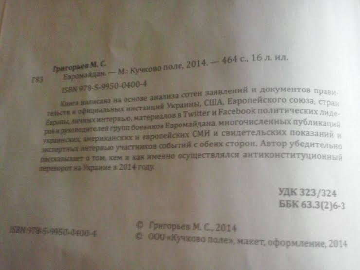 """На КПВВ """"Новотроицкое"""" пограничники нашли запрещенную литературу (ФОТО), фото-2"""