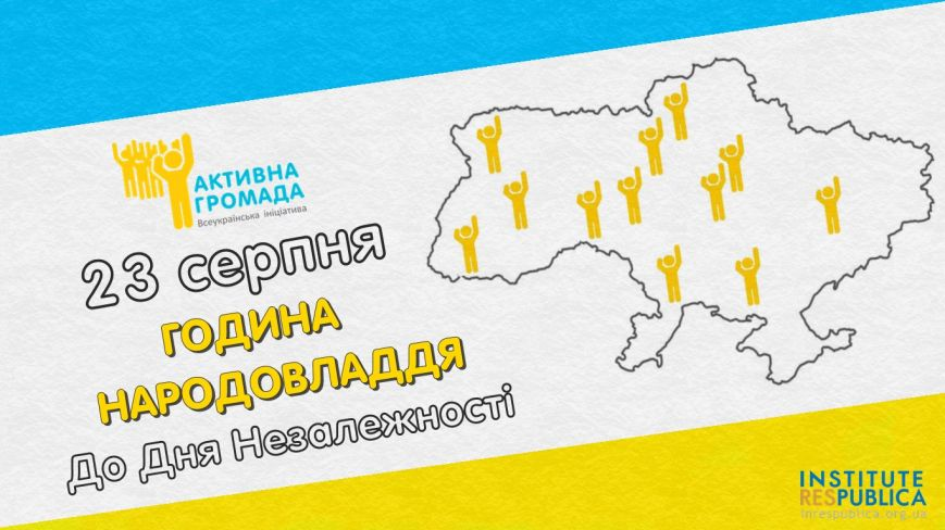 """Сегодня в Доброполье состоится Всеукраинская акция """"Година народовладдя"""", фото-1"""