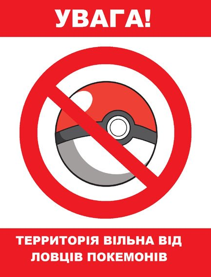 МВД Украины: Увеличилось количество смертных случаев с игроками «Pokemon GO» (ИНФОГРАФИКА), фото-2