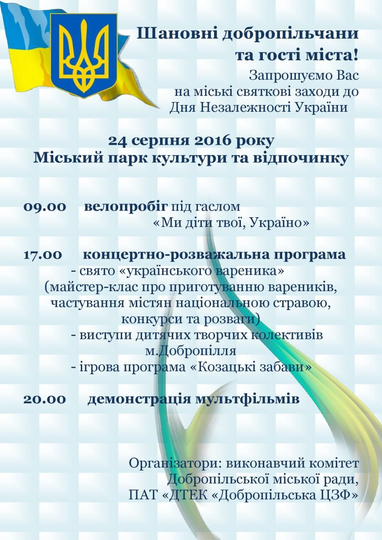афиша-24-августа