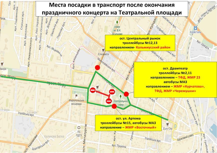 Схема движения транспорта на время проведения концерта возле Драмтеатра