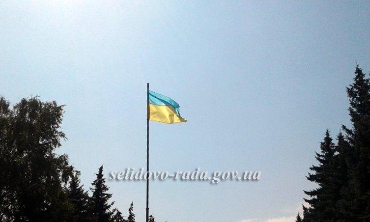 У Селидово відсвяткували День Державного прапора України, фото-1