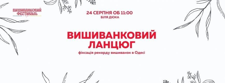 Рекорд вышиванок, театр под открытым небом и «Океан Эльзы»: празднуем День независимости в Одессе, фото-1