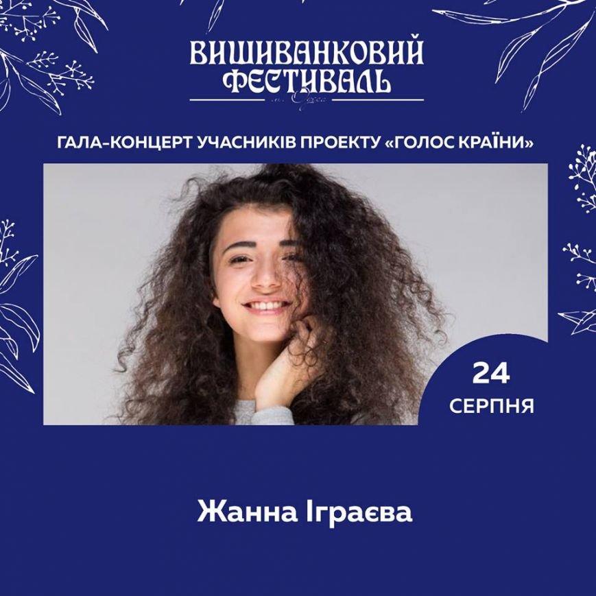 Рекорд вышиванок, театр под открытым небом и «Океан Эльзы»: празднуем День независимости в Одессе, фото-4