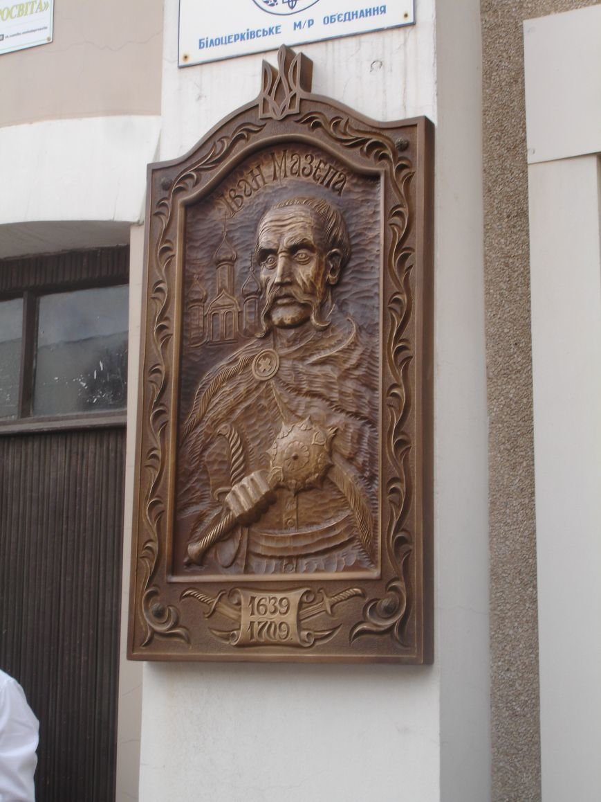 У Білій Церкві відкрили пам'ятну дошку Івану Мазепі, фото-6