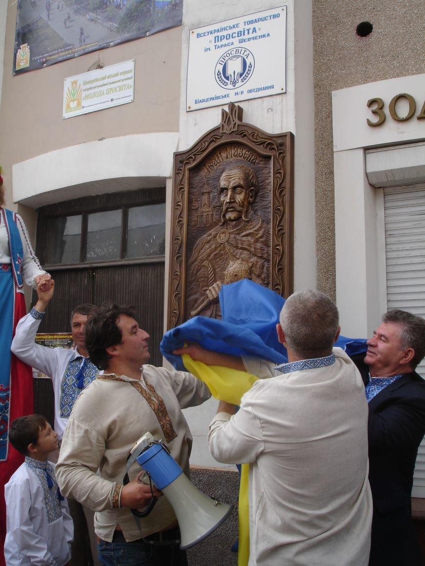 У Білій Церкві відкрили пам'ятну дошку Івану Мазепі, фото-5