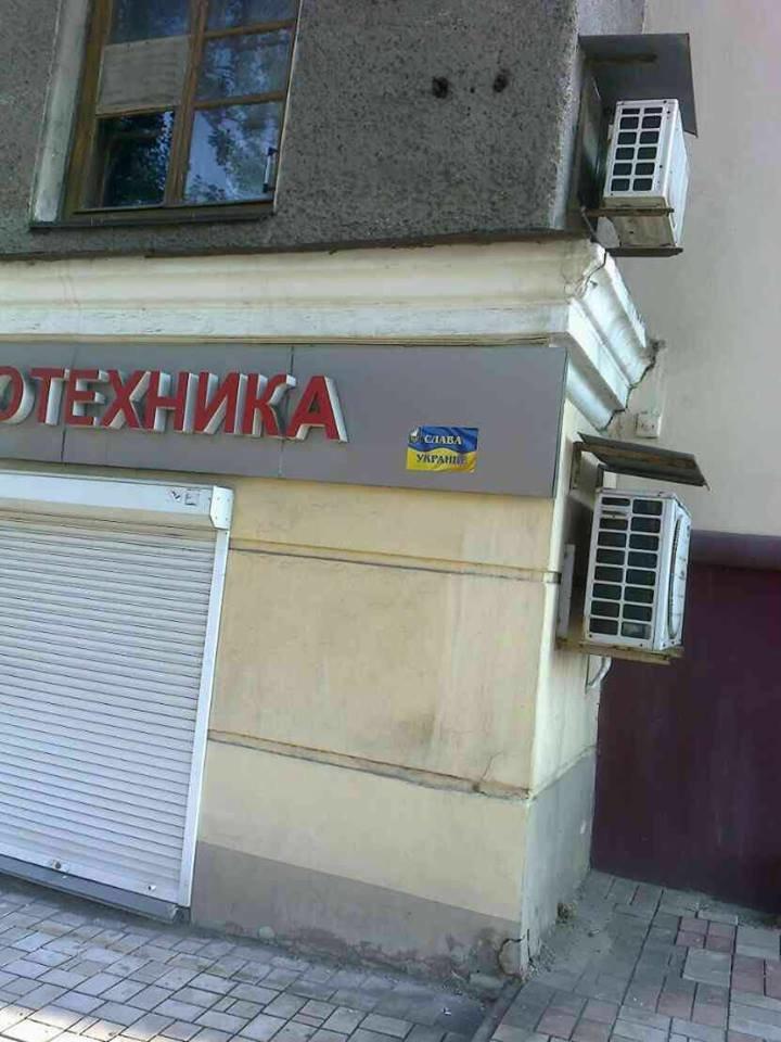 Над Донецком и Луганском к Дню Независимости разбросали десять тысяч украинских флаеров (ФОТО), фото-3