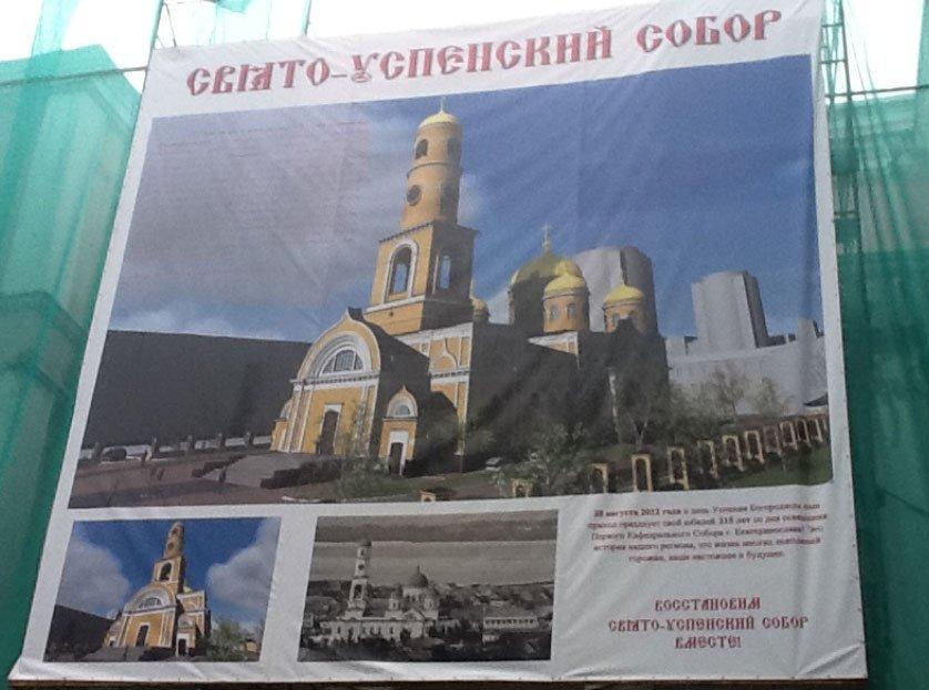 успенский собор2