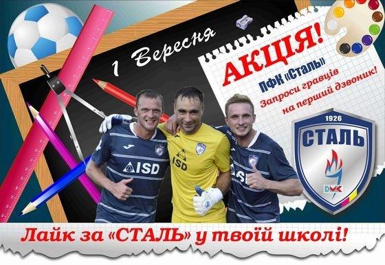 Школьники Каменского могут пригласить футболистов «Стали» на 1 сентября в свою школу, фото-1