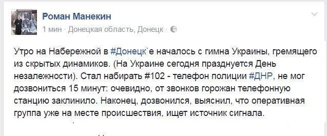 Донецьк привітали з Днем Незалежності України, фото-1