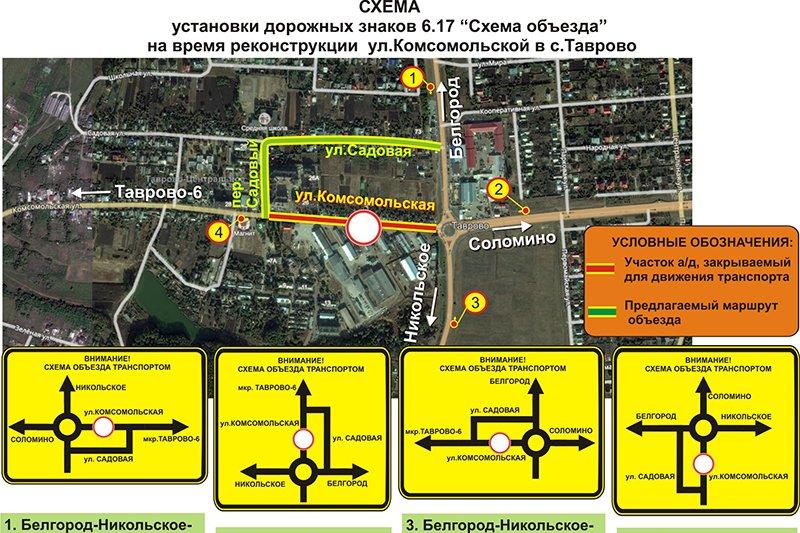 В Белгородском районе до 12 сентября закрыли дорогу через Таврово, фото-1