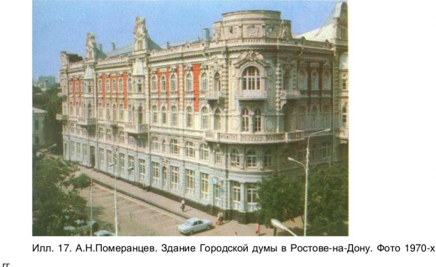 дума_70е