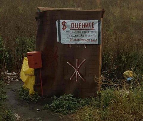 На линии разграничения в Донецкой области появился своеобразный платный туалет (ФОТОФАКТ), фото-1