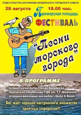 Приморская площадь Бердянска станет местом проведения фестиваля «Песни морского города», фото-1