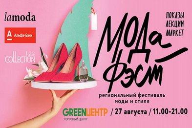 modafest