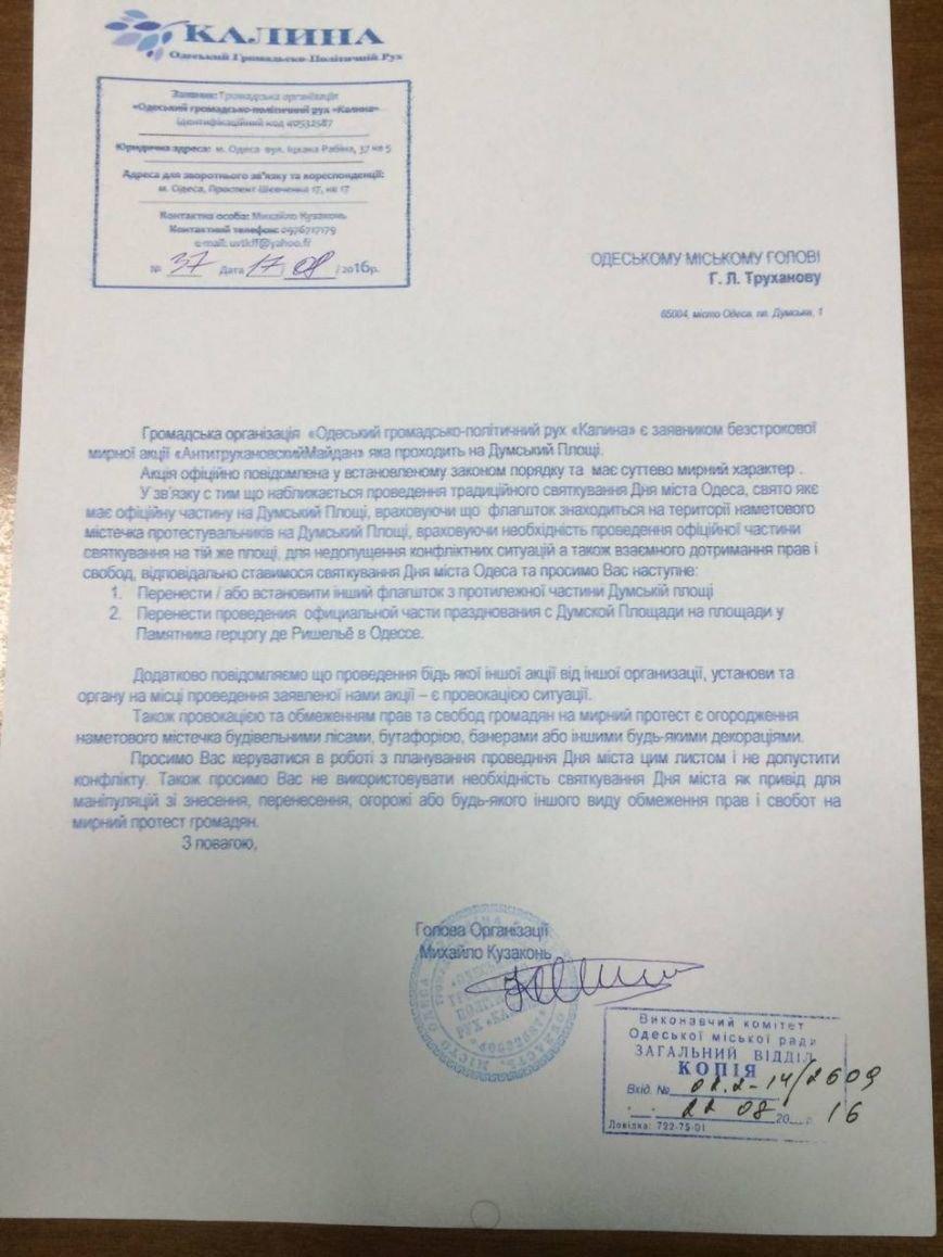 Активисты Антитрухановского майдана предложили мэру компромисс на День города, фото-1