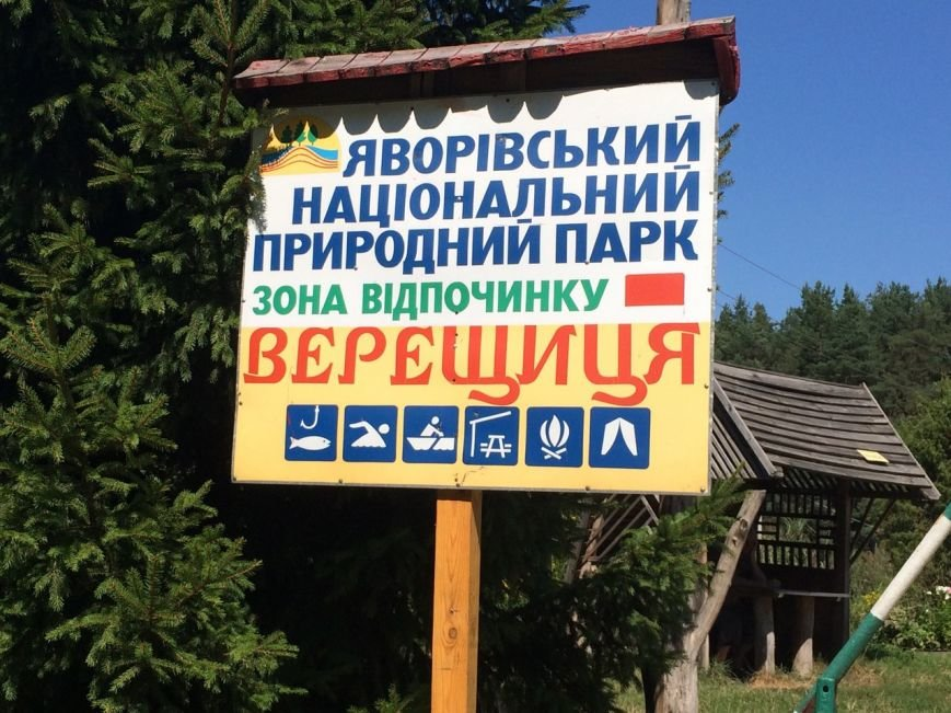 Тест-драйв озер поблизу Львова: їдемо відпочивати у Верещицю, фото-2