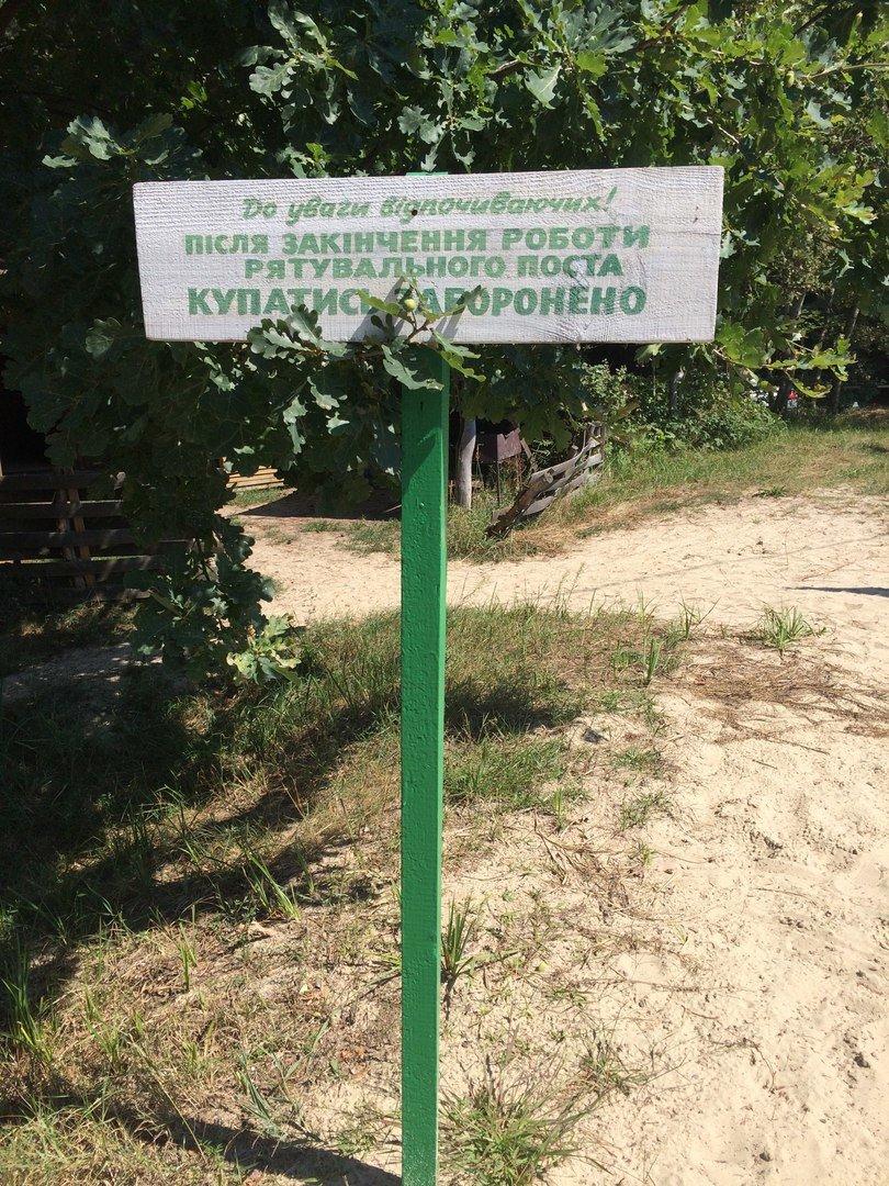 Тест-драйв озер поблизу Львова: їдемо відпочивати у Верещицю, фото-3