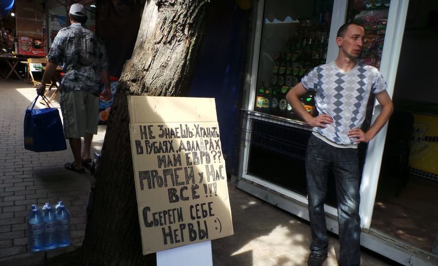 """""""Пропей у нас все! Сбереги себе нервы"""" - рекламные надписи в Донецке (Фото), фото-1"""