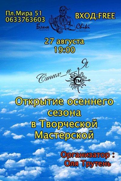 Чем заняться в Чернигове на выходных? Мы подскажем!, фото-5